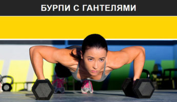 Бурпи с гантелями: техника выполнения упражнения, советы и рекомендации